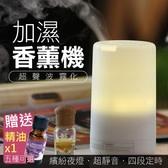 香氛水氧香薰機加濕器