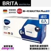 德國 BRITA MAXTRA