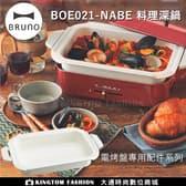 日本BRUNO 陶瓷料理深鍋