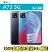 OPPO A73 5G 6.5