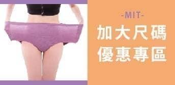 全館台灣製內褲