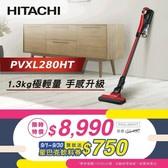 【南紡購物中心】HITACHI