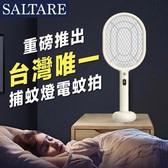 【南紡購物中心】SALTARE
