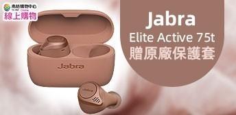 Jabra耳機