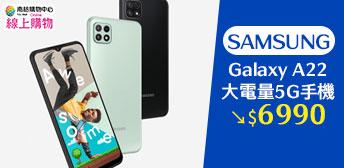 Samsung Galaxy A22 限時贈3好禮