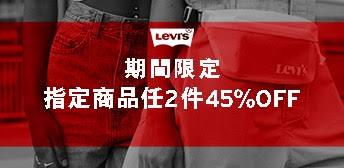 期間限定 指定商品任2件45%OFF
