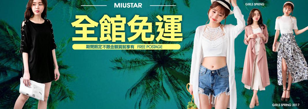 MIUSTAR・全店免運費