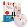 早期教育專家王宏哲的第一本影音書! 從寶寶出生開始,就讓早期教育進駐日常生活,幫...