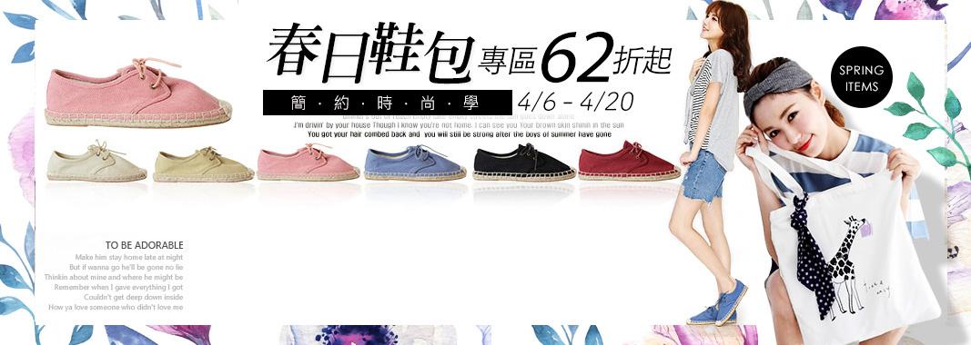 鞋包簡約時尚學62折起