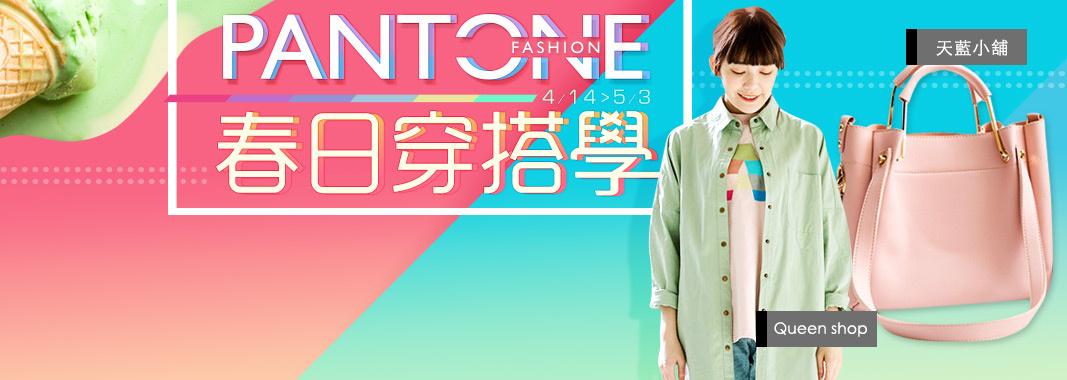 PANTONE穿搭學 × 玩色春新品!