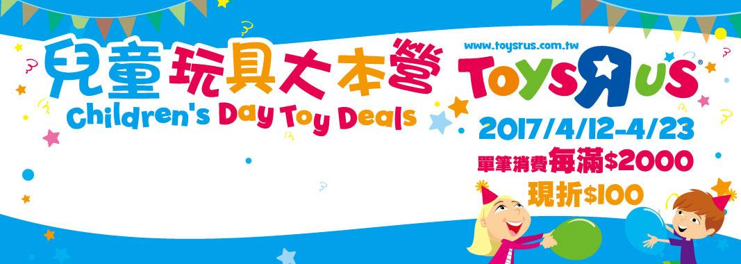玩具反斗城 單滿2000現折100