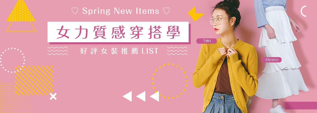 質感女裝・精選推薦LIST!