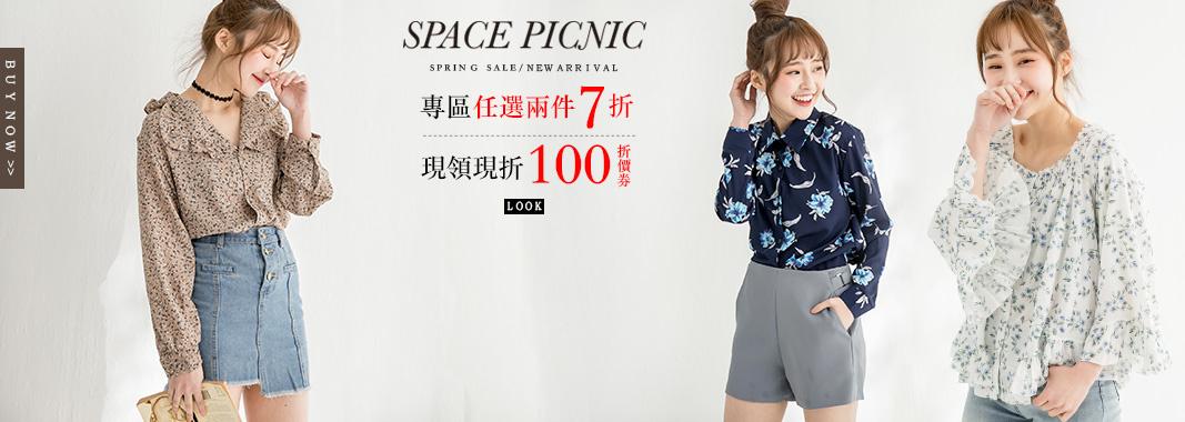 Space Picnic・100元限時領