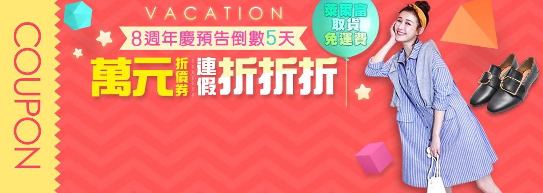 連假限定 人氣商店現折100元