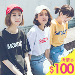 Made in Korea星期字母撞色搭配寬又長版可以穿得很帥之外隨時來點可愛LOOK也沒問題