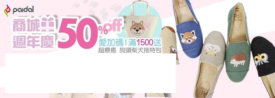 paidal熱銷精選週年慶5折
