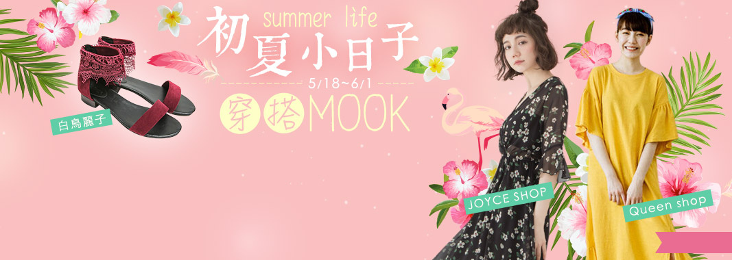 初夏小日子穿搭MOOK・夏裝上市