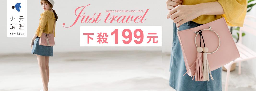 天藍小舖連假旅遊推薦商品99元起