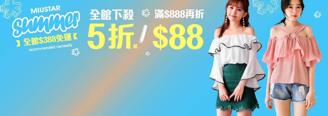 MIU-STAR・全店滿888再折88元