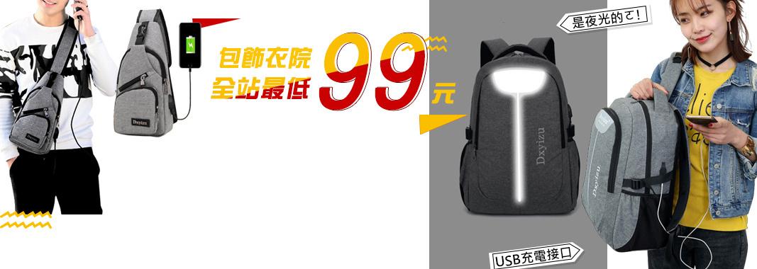 包飾衣院全店最低99元起