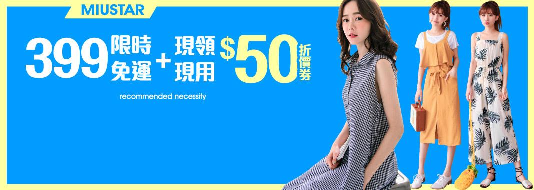 MIU-STAR・50元折價券現領現折