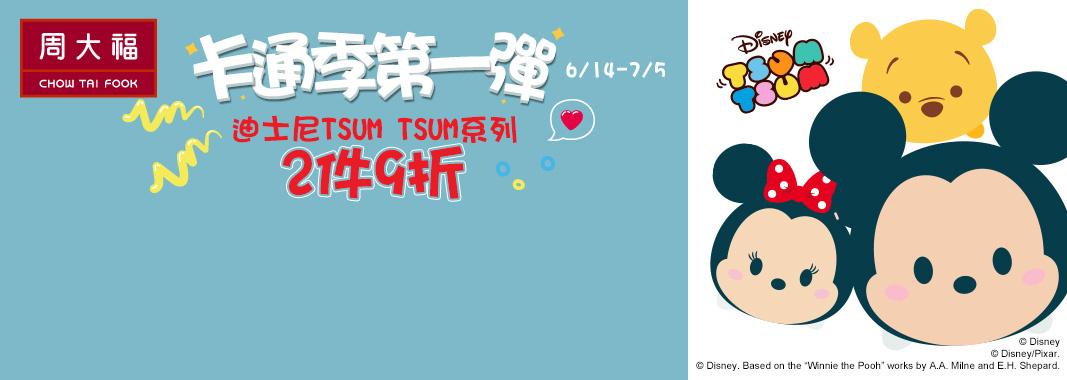 周大福tsum tsum2件9折