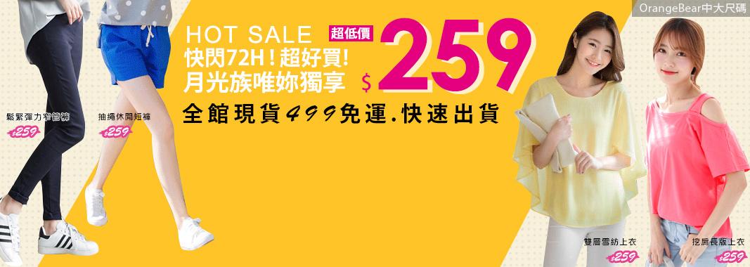OrangeBear.72HR下殺259