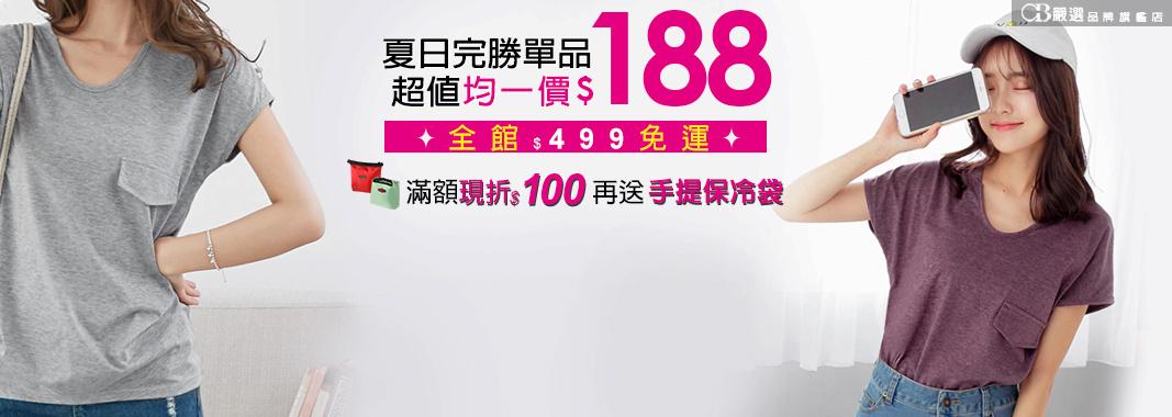 OB嚴選・全店滿499免運費