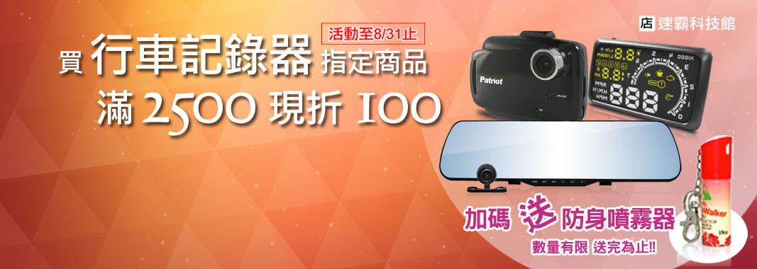 行車記錄器指定商品滿2500現折100