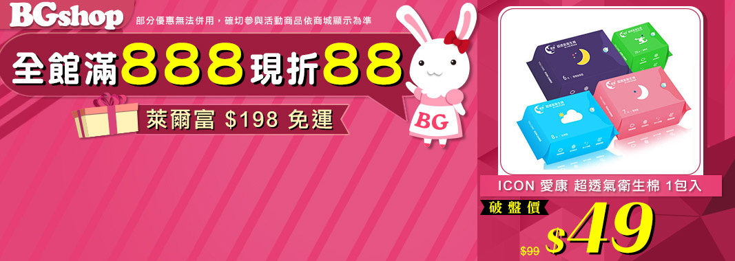 BG Shop 滿888現折88