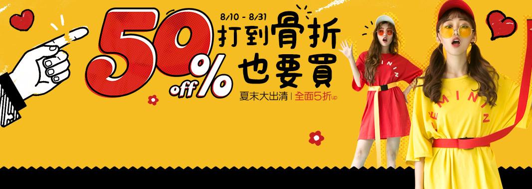 8/10-8/31夏末出清 50%OFF