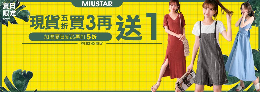 MIU-STAR・現貨5折・買三再送一