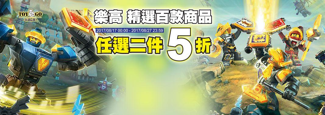 玩具e哥➤百款樂高 任選2件5折!