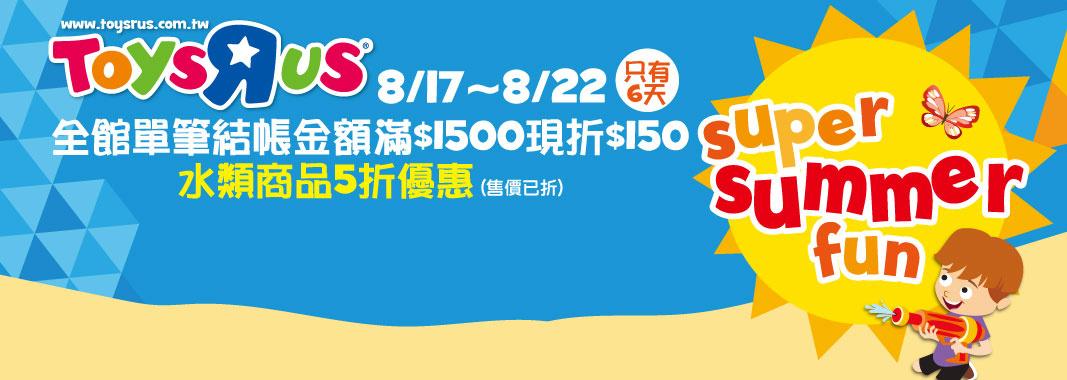 玩具反斗城➤限時滿1500現折150元