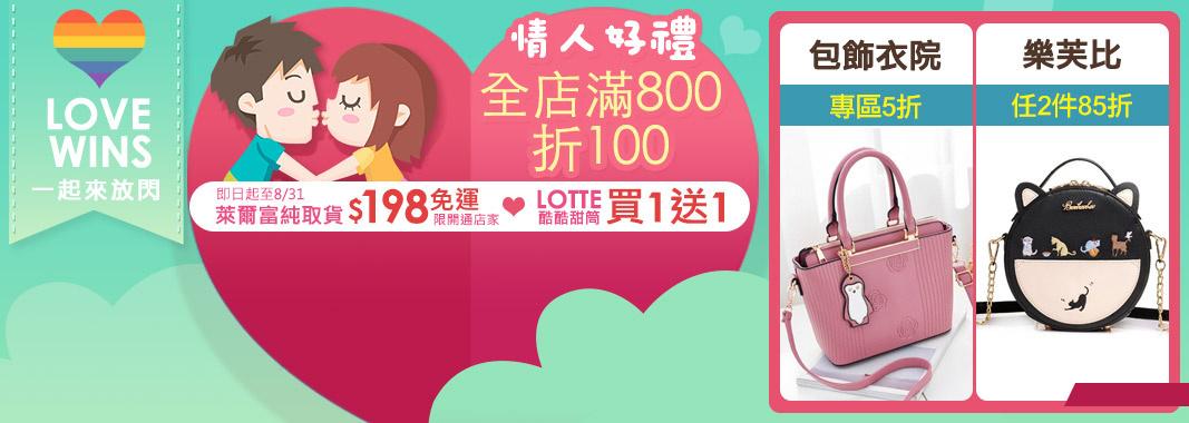 流行女包全店滿800折100