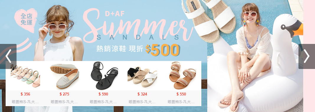 D+AF熱銷涼鞋-現折500