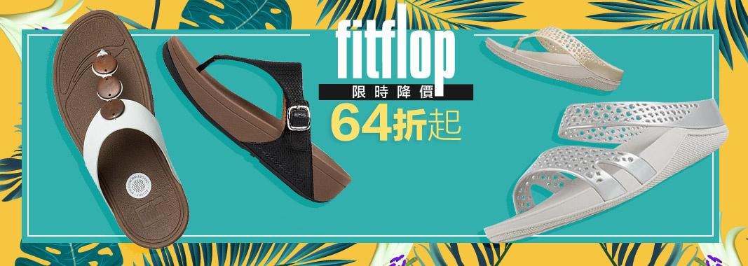 Fitflop部分鞋款64折
