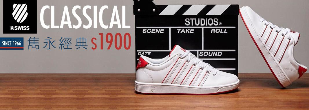 K-SWISS 休閒鞋均一價1900元