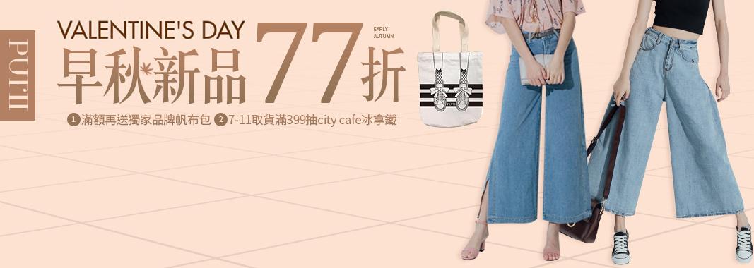 PUFII・早秋新品77折!