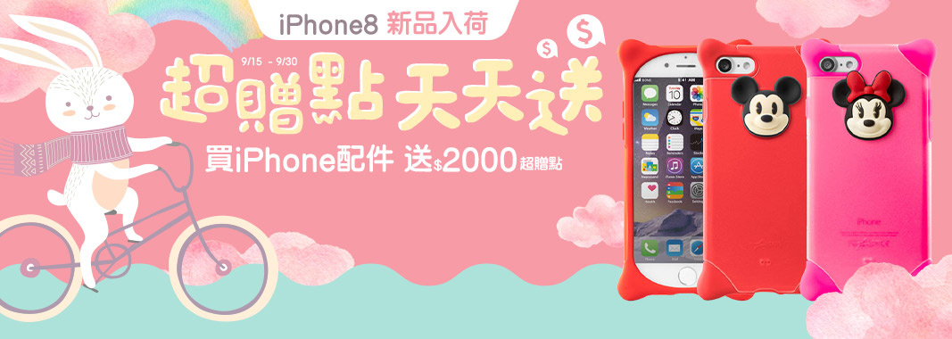 iPhone 8新品入荷★超贈點天天送