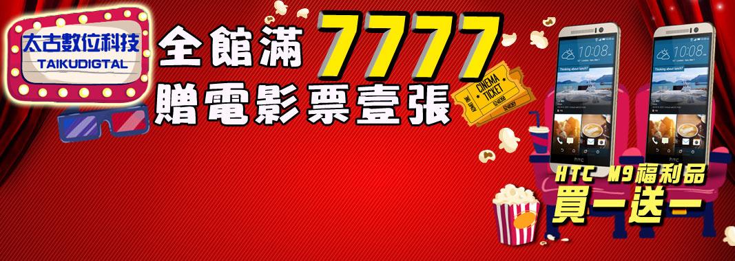 太古數位★全館滿777送電影票乙張