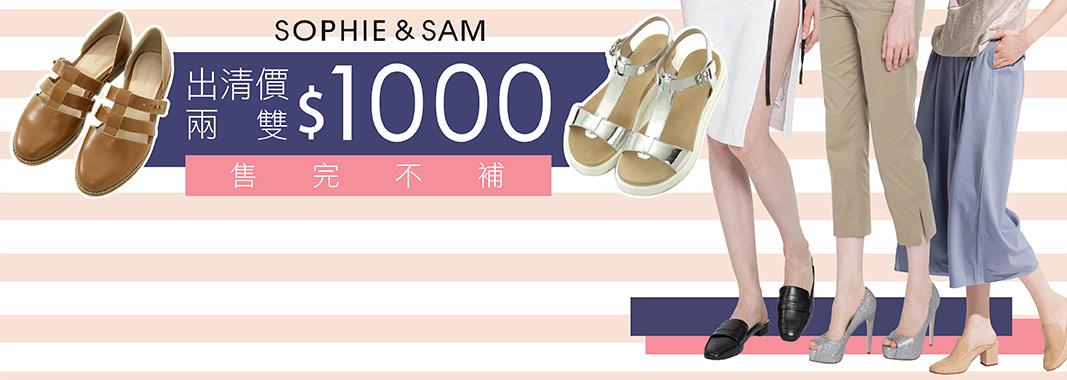 SOPHIE&SAM出清價兩雙$1000