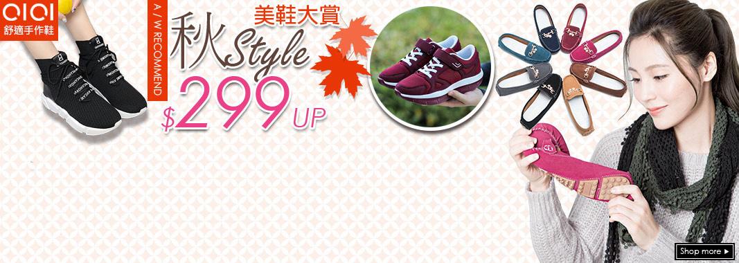 0101shoes初秋美鞋大賞全館299