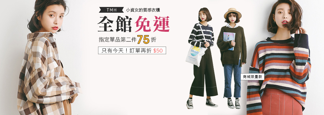 TMH・全店第二件75折+免運費