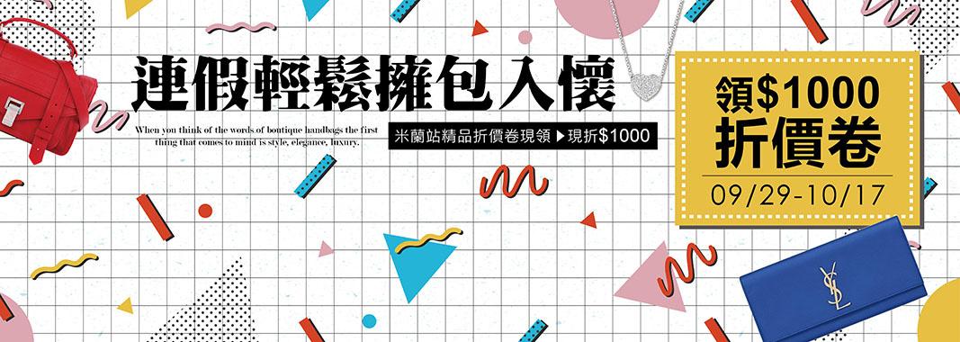 米蘭站名牌精品1000折價券