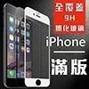 (Q哥)A19 黑白全包覆 iPhone 6 6+ Plus 手機螢幕鋼化玻璃保護貼 前貼 背貼