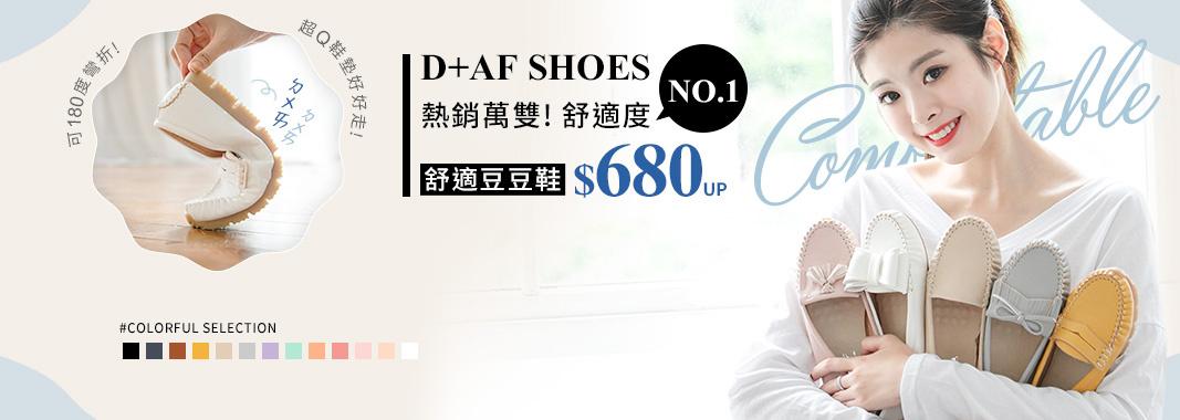 D+AF好感國民鞋$680UP