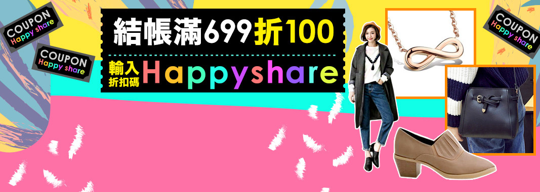 輸入happyshare滿699折100