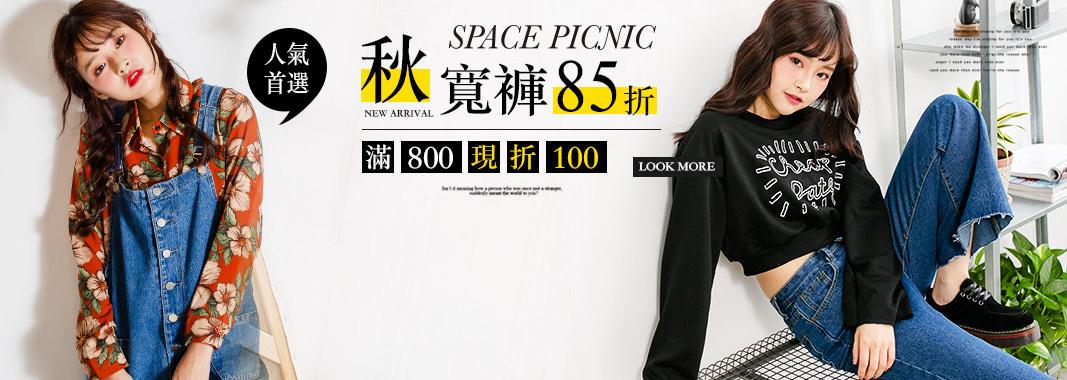Space Picnic★800折100
