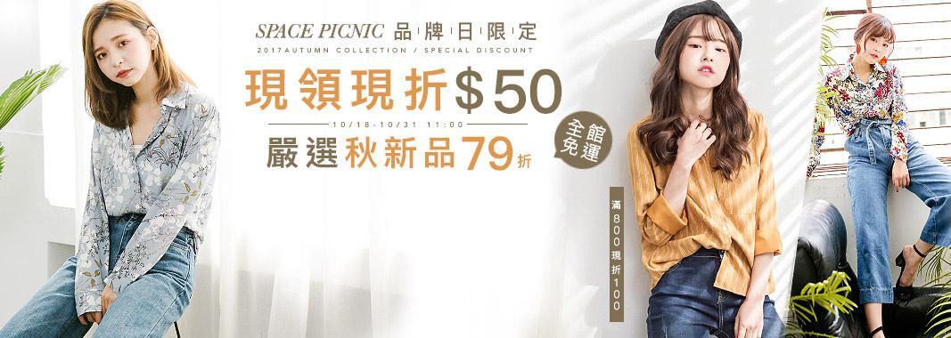 Space Picnic・50元現領現折